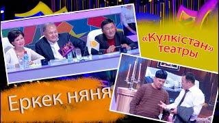 «Күлкістан» театры. Еркек няня