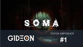 Стрим: SOMA - Начинаем