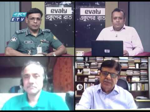 একুশের রাত    করোনা রোধে লকডাউন    01 July 2021   ETV Talk Show
