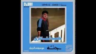 Hamid El Shari - Jeet Eddonia I حميد الشاعري - جيت الدنيا
