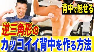 【筋トレ】逆三角形のカッコイイ背中を作る方法(実践します!!)