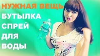 Распаковка, Стильная Бутылка Спрей Для Воды от lightake.com