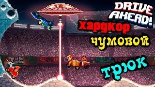 МАШИНКИ РЕЖИМ ХАРДКОР DRIVE AHEAD #4 драйв ахед на крутых аренах Игровой мультик про машинки гонки
