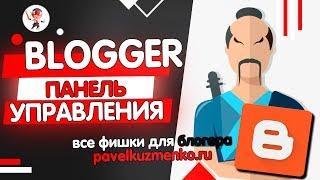 Blogger.com Создать блог 2018 👍 2. Панель управления