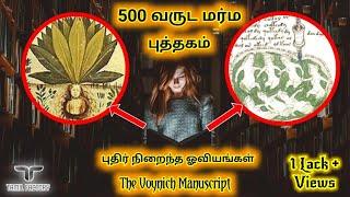 பூமியை சேராத புத்தகம் | 500 வருட அவிழ்க்க முடியாத மர்மம் | The Voynich manuscript | Tamil factory