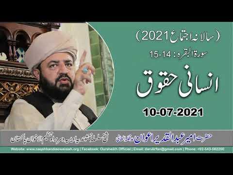Watch Insani Haqooq YouTube Video