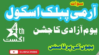 Independence Day celebration at Army Public School Swat Report By Humza Yusuf Zai