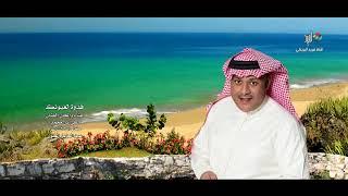 فدوة عيونك .. غناء الفنان/ علي بن محمد HD تحميل MP3