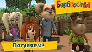 Погуляем 💃 Барбоскины 💃 Сборник мультфильмов 2019