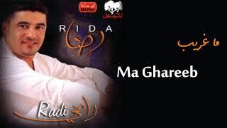 تحميل اغاني رضا - ما غريب   Rida - Ma Ghareeb MP3