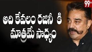 Only Rajinikanth can fill the vaccum in Tamilnadu Politics says Kamal Hassan
