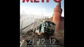 Метро 2012