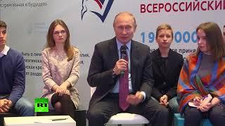 Путин поздравил школьников — победителей конкурса сочинений «Россия, устремлённая в будущее»