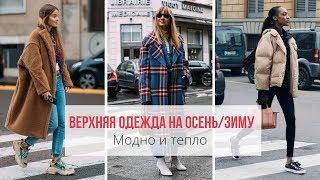 Что носить Осенью/Зимой 2019   ТРЕНДЫ и АНТИ-ТРЕНДЫ верхней одежды
