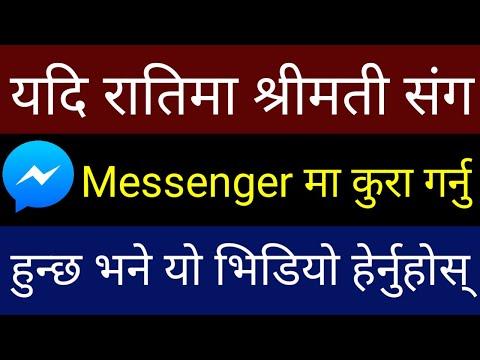 Download राति मा श्रीमती संग Messenger मा कुरा गर्नु हुन्छ भने यो Video हेर्नुस् | Top 2 Fb Messenger Setting Mp4 HD Video and MP3