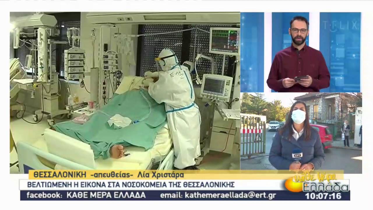 Βελτιωμένη η κατάσταση στα νοσοκομεία | 08/12/2020 | ΕΡΤ