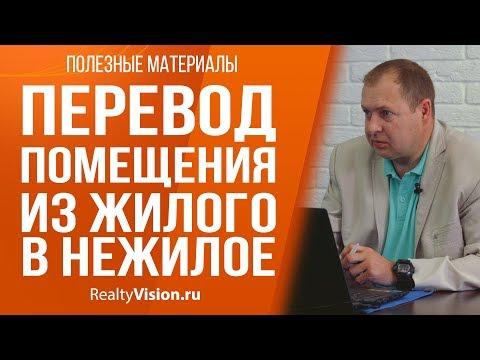 Перевод помещения из жилого в нежилое. Консультация юриста [RealtyVision.ru]