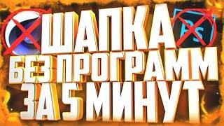 КАК СДЕЛАТЬ ШАПКУ / БАННЕР ДЛЯ КАНАЛА БЕЗ ПРОГРАММ, ЗА 5 МИНУТ?! | Туториал