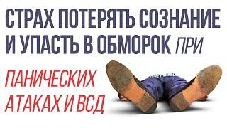 Страх Потерять Сознание и Упасть в Обморок При ВСД и Панических Атаках   Павел Федоренко