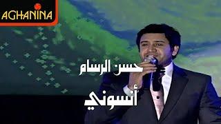 حسن الرسام - أنسوني / Hassan Al Rassam - Ansony