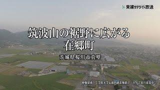 茨城県桜川市真壁編