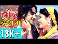 Dhanpur ki baand Reshma | Latest garhwali songs 2016 | Download Free Mp3 Garhwali Album