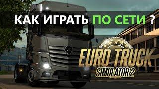 Как играть по сети в euro truck simulator 2 multiplayer ?