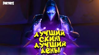 Я ОМЕН! - ФЕЙЛЫ! - НОВАЯ ЛОКАЦИЯ И ЛУЧШИЙ СКИН В Fortnite