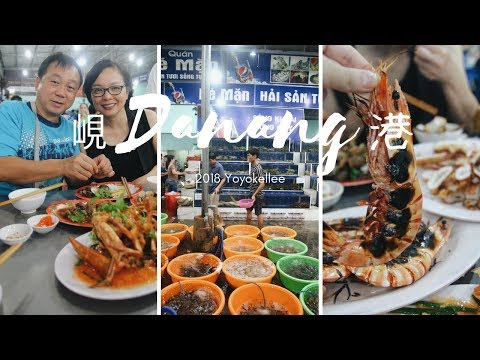 🇻🇳 越南越愛 2018 峴港 Day 2 | 峴港海鮮大排檔 Hai San Be Man A | Danang Vlog 2018 | Yoyokellee