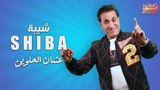 Ahmed Sheba - Aashn El Helween (Official Lyrics Video) | احمد شيبه - عشان الحلوين تحميل MP3