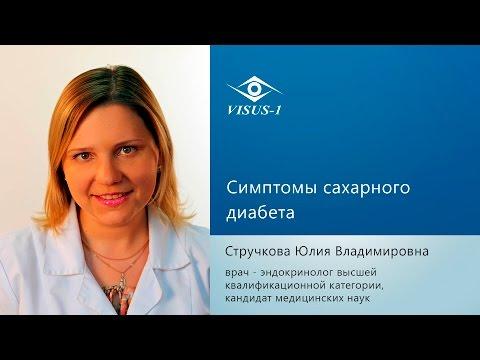Дневной стационар для диабетиков