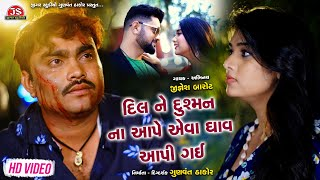Dil Ne Dushman Na Aape Aeva Ghav Aapi Gai - Jignesh Barot - HD Video - Jigar Studio