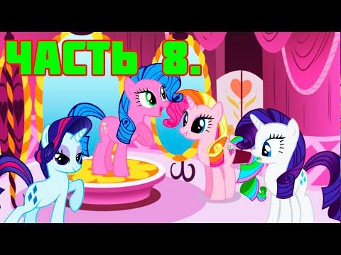 Часть 8. My Little Pony: Harmony Quest. Diana Games TV