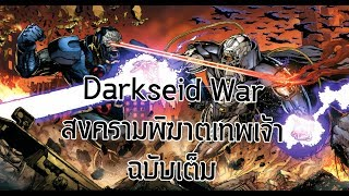 Justice Leagueต้องถอย! Darkseid War สงครามพิฆาตเทพเจ้าฉบับเต็ม!- Comic World Daily