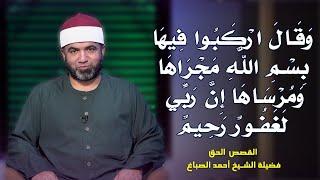 بسم الله مجريها ومراساها برنامج القصص الحق مع فضيلة الشيخ أحمد الصباغ