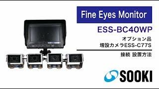 バックカメラ Fine Eyes Monitor ESS-BC40WP 接続設置方法