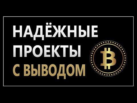 Надежные сайты по заработку биткоинов стратегии форекс механические