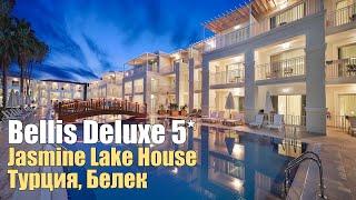 Bellis Deluxe 5*, Корпус Jasmine. Турция, Белек