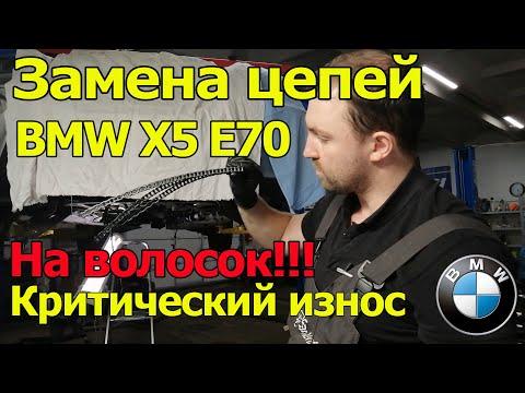 BMW X5 E70 На Волосок! Замена цепей N57. Шум цепи.