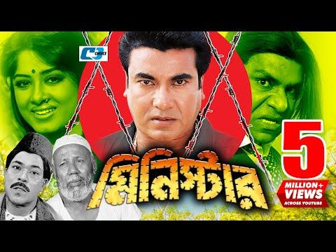 minister full bangla movie manna moushumi a t m shamsujjama