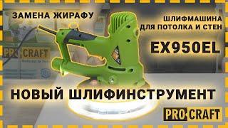 Шлифовальная машина для стен EX950EL