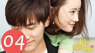 ENG SUB《来到你的世界 Unexpected》EP04——主演:林柏宏,李浩菲,黄俊捷,黄一琳