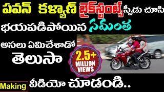 Pawan Kalyan | Atharintiki Daaredi Bike Stunt Making | Volga Videos - 2017