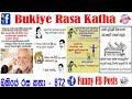 #Bukiye #Rasa #Katha #Funny #FB #Posts20210501023- 872