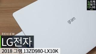 LG전자 2018 그램 13ZD980-LX10K (SSD 128GB)_동영상_이미지