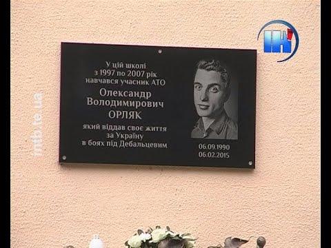 На фасаді школи №5 встановили меморіальну дошку Олександру Орляку (ВІДЕО)