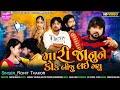 Sapanu To Sapanu Rahi Gayu - Full HD Video   Rohit Thakor   Latest Gujarati Sad Song 2021