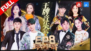2018.03.16《Ace VS Ace season 3/王牌对王牌3》ep.8
