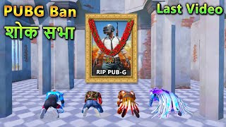 PUBG Ban Shok Shabha | PUBG Mobile Ban in INDIA | Bollywood Gaming