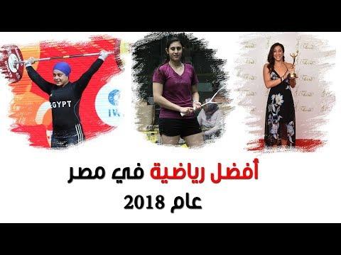 أفضل رياضية في مصر عام 2018
